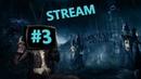 ► Стрим Batman - Arkham Asylum► прохождение►Полынный бардак► 3