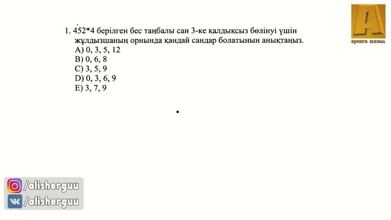 452*4 берілген бес таңбалы сан 3-ке қалдықсыз бөліну үшін жұлдызшаның орнында қандай сандар болатыны