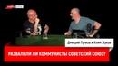 Клим Жуков развалили ли коммунисты Советский Союз
