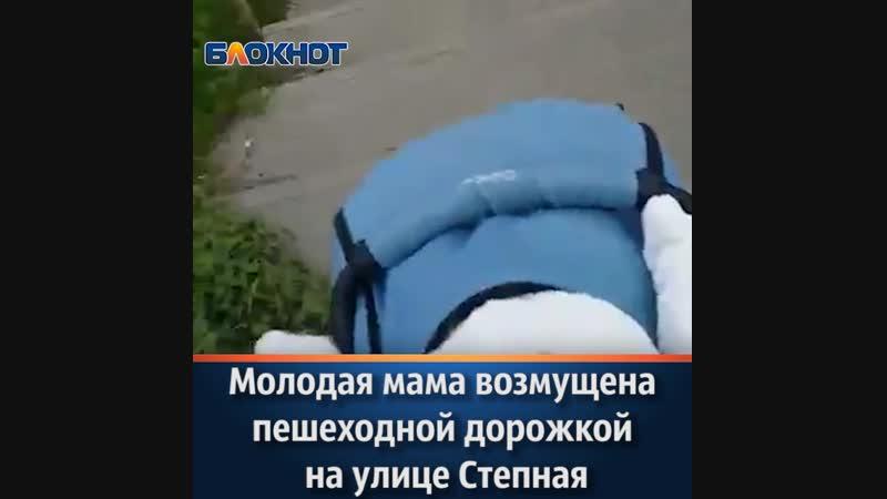 Молодая мама возмущена отсутствием пандусов на улице Степная в Волгодонске