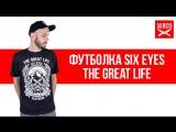 Футболка Six Eyes - The Great Life. Обзор