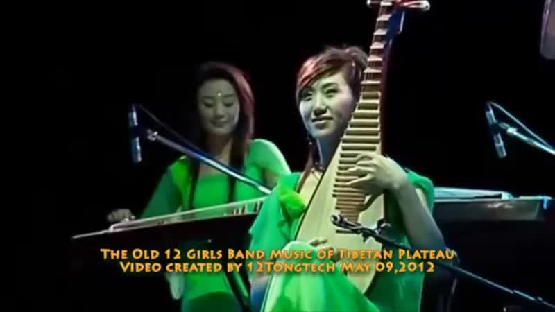 The Old 12 Girls Band 女子十二乐坊 Qinghai Tibetan Plateau 青藏高原 in GREEN