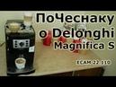 Честный Обзор Delonghi Magnifica S Настройка кофе Латте Капучино ECAM 22 110