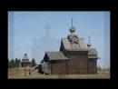 Чёрный кофе -Владимирская Русь( Деревянные церкви Руси).mp4