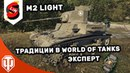 ТРАДИЦИИ WORLD OF TANKS ЭКСПЕРТ M2 LIGHT TANK М2 Лайт