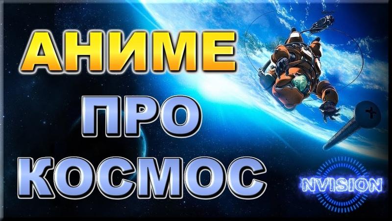Аниме В Жанре КОСМИЧЕСКАЯ ФАНТАСТИКА