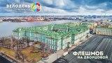 Флешмоб-перфоманс на Дворцовой Велодень в Санкт-Петербурге