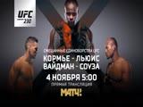 UFC. Кормье против Льюиса. 4 ноября в 5:00