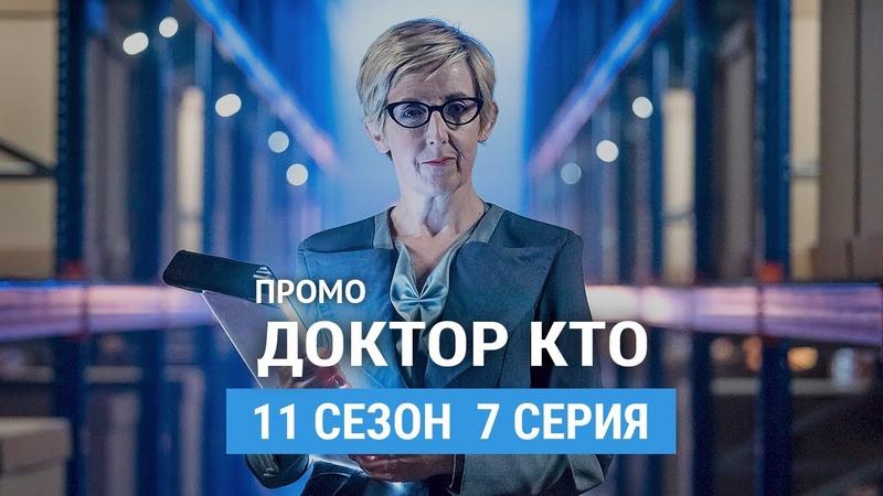 Доктор Кто 11 сезон 7 серия Промо Русская Озвучка