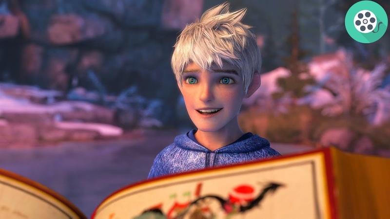 Меня зовут Ледяной Джек, и я Хранитель. Финальная сцена. Хранители снов (2012) год.