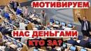 Для работы чиновникам нужна мотивация в размере 630 млрд перезалив Pravda GlazaRezhet