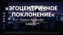 Церковь «Слово жизни» Москва. Молодежное богослужение, Карен Карагян 8 июля 2018