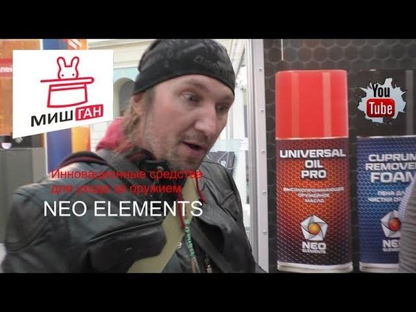 Оружейная химия Neo Elements