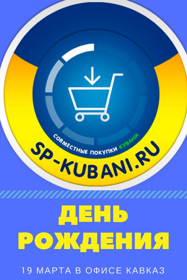 """Афиша Краснодар День рождения """"Совместные Покупки Кубани"""""""