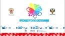 Церемония торжественного закрытия «Президентских состязаний-2018» в ВДЦ «Смена»
