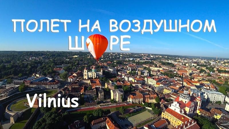 Воздушный шар в Вильнюсе. Взлет в старом городе. Полет на воздушном шаре в Вильнюсе