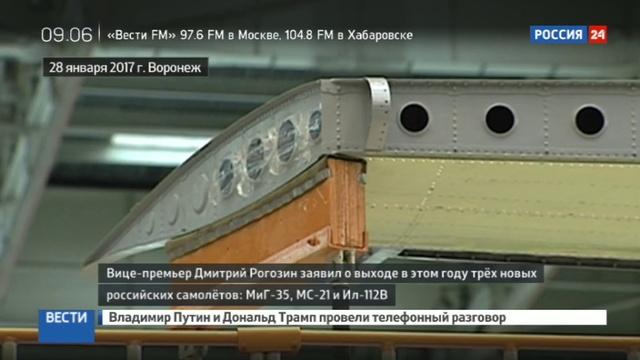 Новости на Россия 24 • Рогозин анонсировал три авиапремьеры
