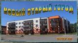 Новый старый город.  Северодвинск фото