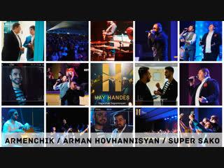 Концерт ARMENCHIK / ARMAN HOVHANNISYAN / SUPER SAKO в Красноярске / hay handes Вагаршака Согомоняна