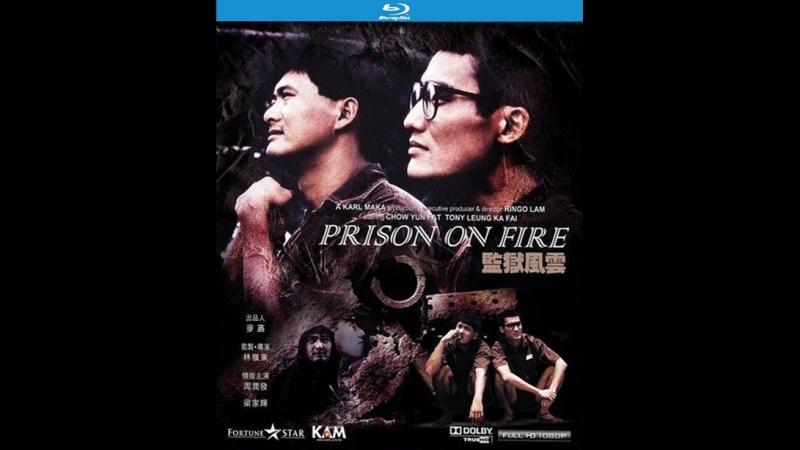 Тюремное Пекло / Prison on Fire / Gam yuk fung wan (Chow Yun-Fat) 1987 Живов
