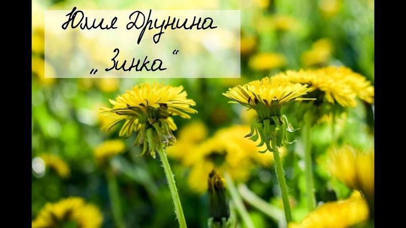 Зинка Ю.Друнина - чтец Алина Светлакова