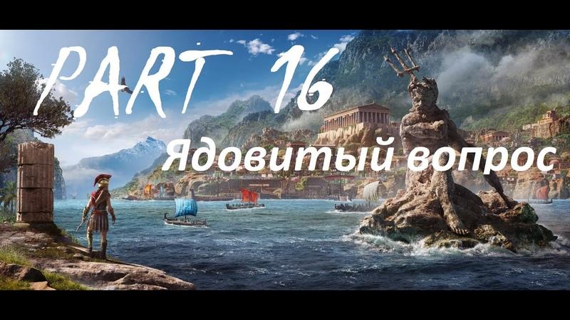 Assassin's Creed Odyssey/Прохождение игры часть 16/Добро пожаловать в Афины/ Ядовитый вопрос