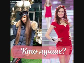 Кто из девушек тебе нравится больше