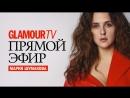 Мария Шумакова в прямом эфире журнала Glamour
