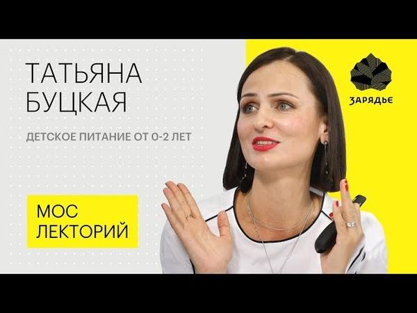 Татьяна Буцкая – о полезных свойствах готовых смесей и материнского молока