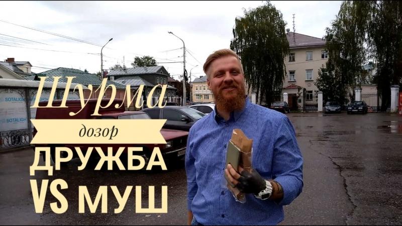 ДОЗОР ШАУРМА ДРУЖБА VS МУШ