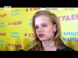 #ВТЕМЕ Как Александра Бортич сбрасывала вес после съемок фильма «Я худею»