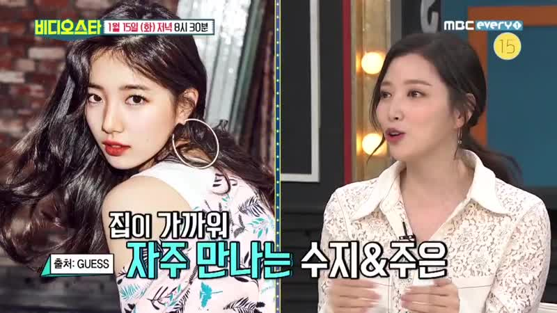 Актриса Им Чжу Ын упомянула Сюзи во время программы Video Star