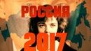 Россия-2017 Прекрасное далёко, которое так и не наступило