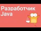 Разработчик Java- Часть 2 из 5 (Otus) - Видеоуроки (9)