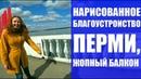 Пермь за 1 день достопримечательности Куда пойти Путешествия Rukzak