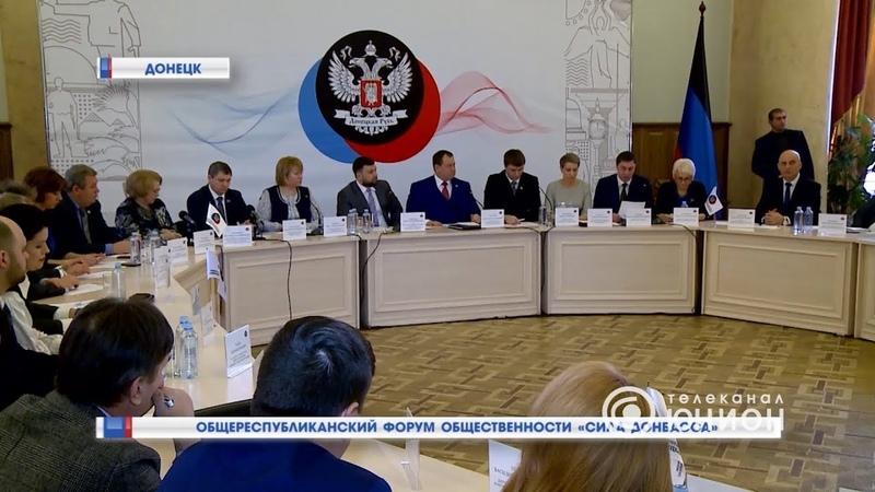 «Мы строим экономически сильное, социально-ориентированное государство», - Глава ДНР Денис Пушилин.