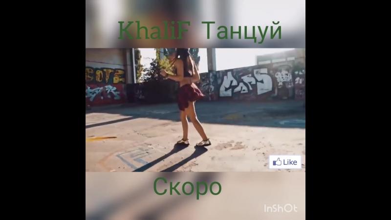 KhaliF Танцуй