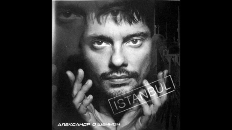 Александр О'Шеннон - ISTANBUL (2000)
