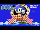 Sonic 3 Knuckles.[ Let's play 1]