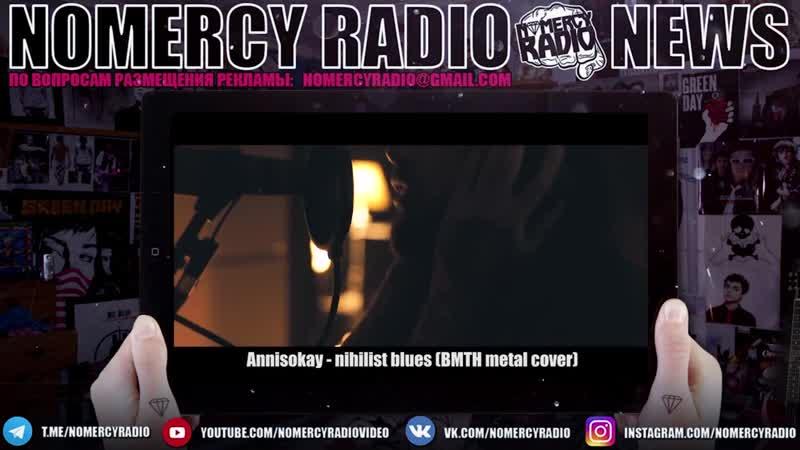(TEASER) NOMERCY RADIO NEWS - Annisokay | LIMP BIZKIT | Pandora Secret | ЛИНИЯ | Кит Флинт The Prodigy и др