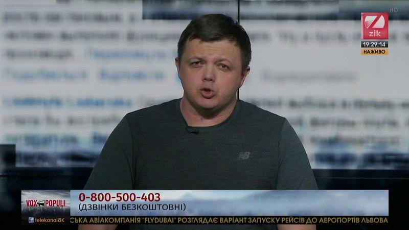 Семенченко: Погрози арештом щодо мене - це страх влади <Семенченко>
