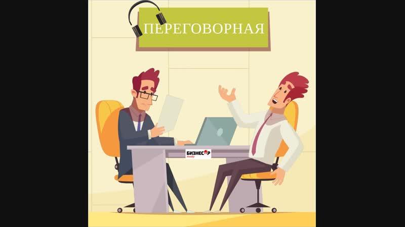 ЗАПИСЬ РАЗГОВОРА нашего рекрутера с кандидатом в РИЭЛТОРЫ (назначение встречи)-1