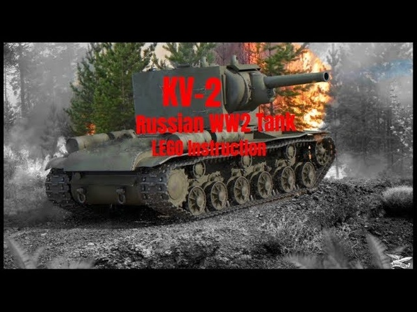 LEGO Instruction KV 2/Инструкция на КВ 2/Soviet (Russian) WW2 tank