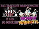 Wonky Wabbits Slot Mega Big Win Занос в кроликах по ставке 300р
