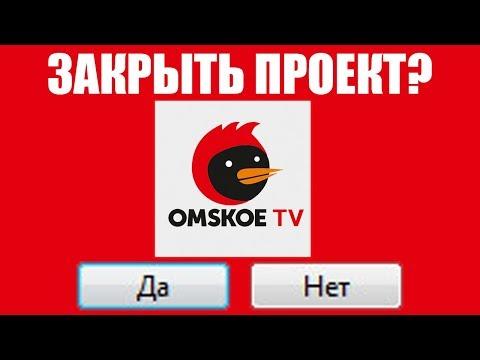 Закрываем Омское ТВ? Смотрм пациентов, которых вы прислали (18)