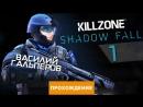 Прохождение Killzone Shadow Fall, часть 1