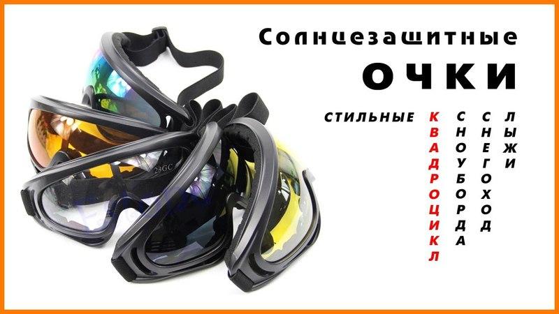 Солнцезащитные очки для лыж, сноуборда, квадроцикла, снегохода