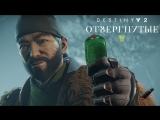 Destiny 2 Отвергнутые - Геймплей режима Гамбит с Gamescom 2018