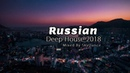 Russian Deep House 2018 Русские хиты в стиле Deep House Mixed by SkyDance