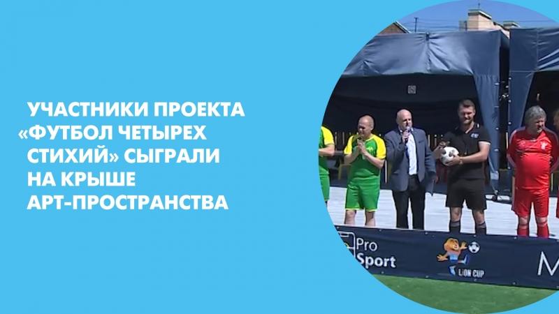 Участники проекта Футбол четырех стихий сыграли на крыше арт пространства смотреть онлайн без регистрации